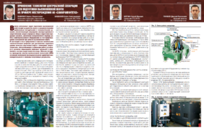 Применение технологии центробежной сепарации для подготовки высоковязкой нефти на примере месторождения АО «Самаранефтегаз»