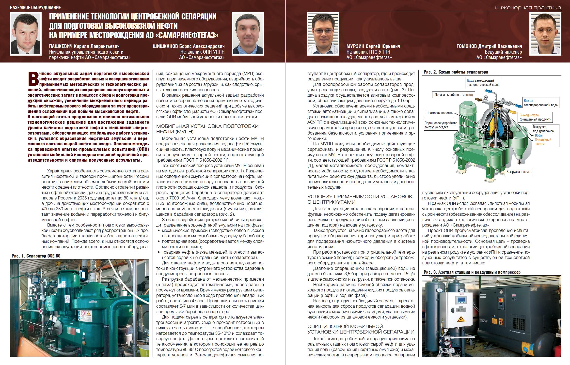 30882 Применение технологии центробежной сепарации для подготовки высоковязкой нефти на примере АО «Самаранефтегаз»