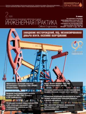 Инженерная практика №02/2020