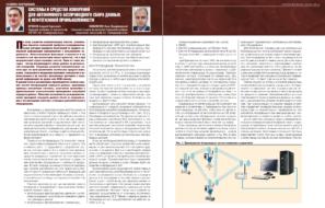 Системы и средства измерений для автономного беспроводного сбора данных в нефтегазовой промышленности