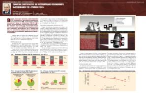 Снижение энергозатрат на эксплуатацию скважинного оборудования ТПП «Урайнефтегаз»