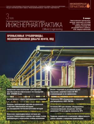 Инженерная практика №03/2020