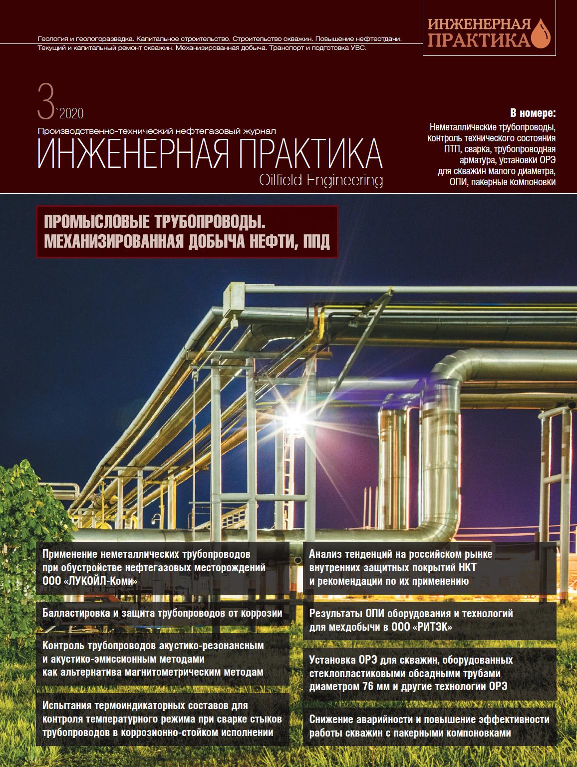 Выпуск 03-2020