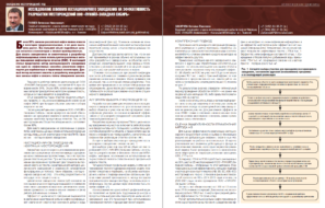 Исследование влияния нестационарного заводнения на эффективность разработки месторождений ООО «ЛУКОЙЛ-Западная Сибирь»