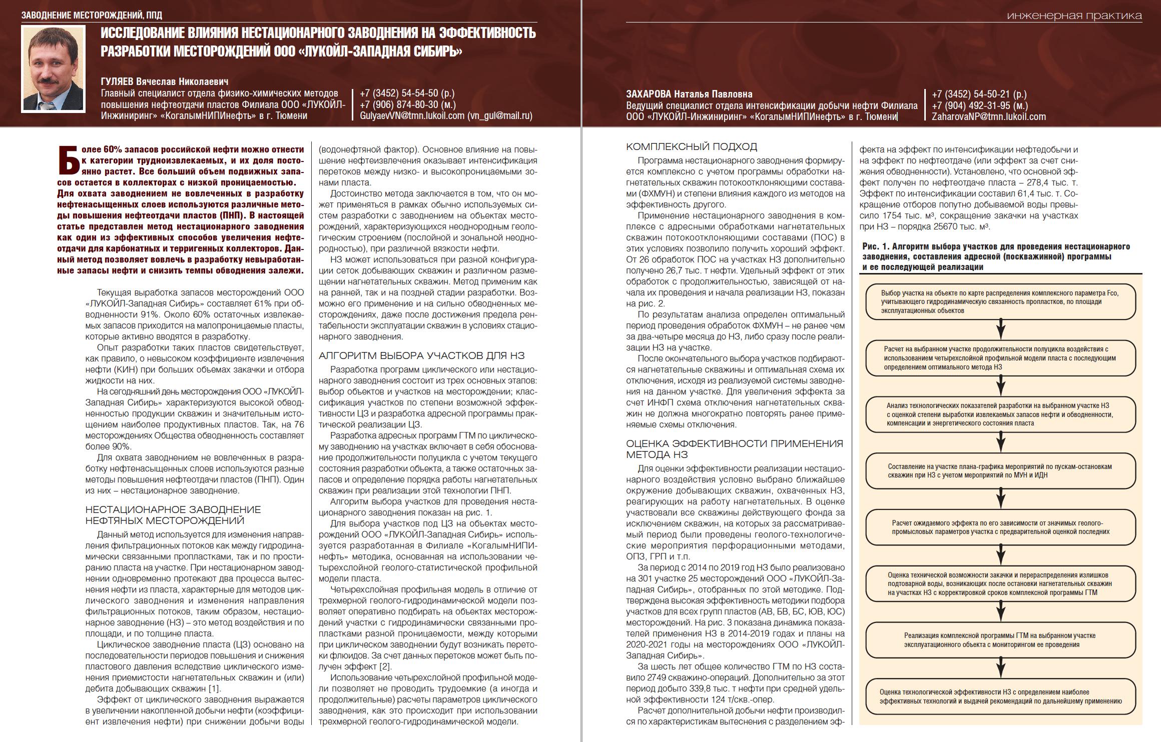 31839 Исследование влияния нестационарного заводнения на эффективность разработки месторождений ООО «ЛУКОЙЛ-Западная Сибирь»