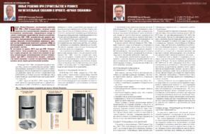 Новые решения при строительстве и ремонте нагнетательных скважин в проекте «Вечная скважина»
