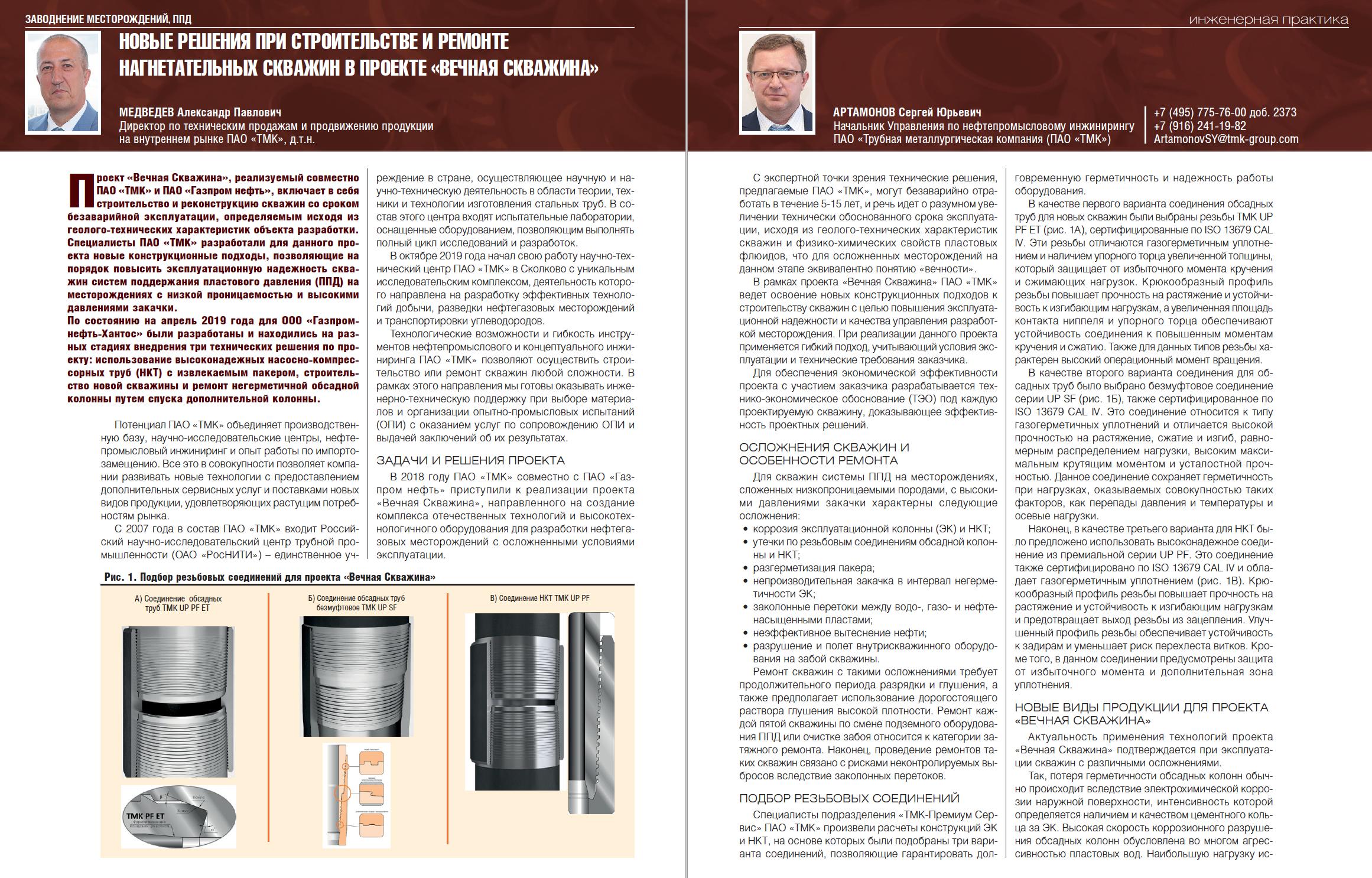 31672 Новые решения при строительстве и ремонте нагнетательных скважин в проекте «Вечная скважина»