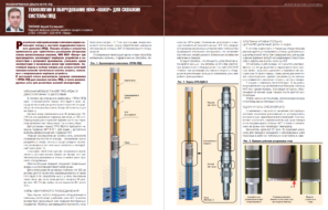 Технологии и оборудование НПФ «Пакер» для скважин системы ППД