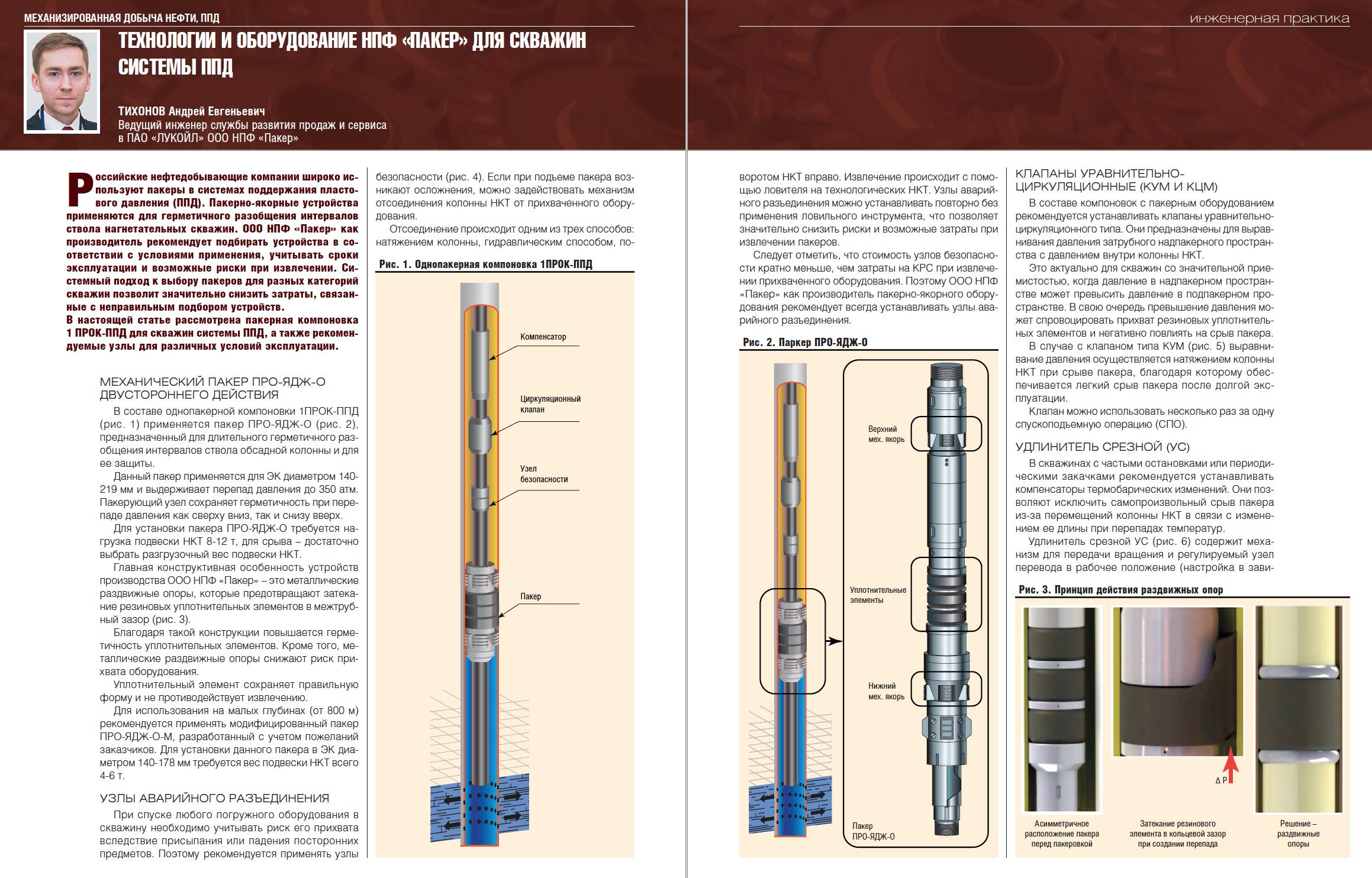 31946 Технологии и оборудование НПФ «Пакер» для скважин системы ППД