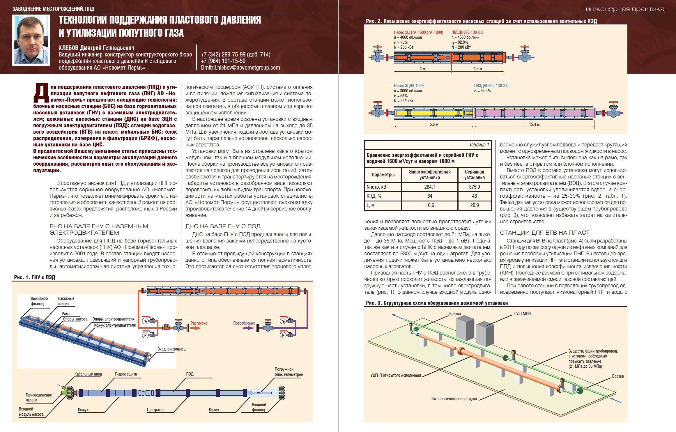 31706 Технологии поддержания пластового давления и утилизации попутного газа