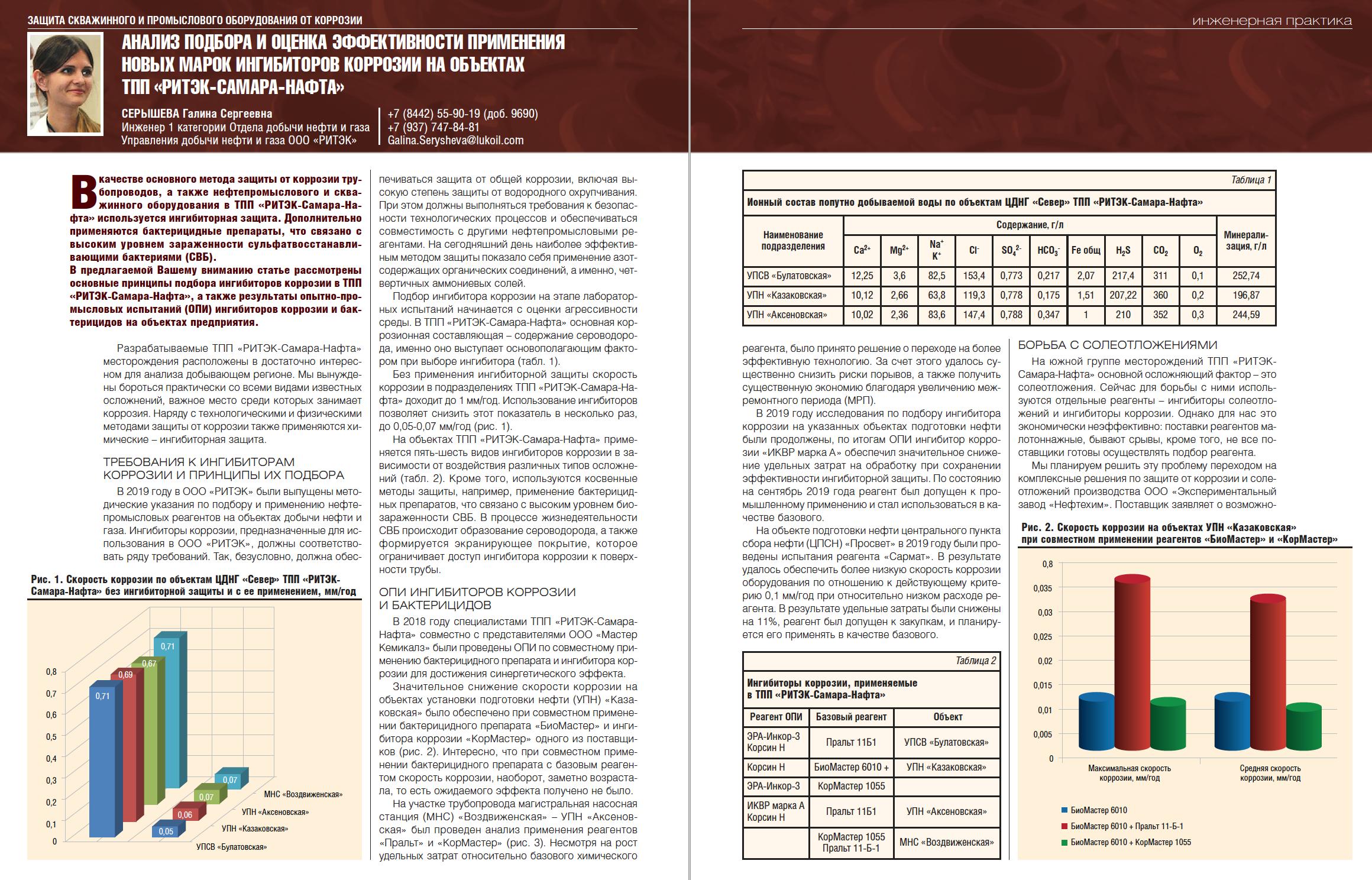 32589 Анализ подбора и оценка эффективности применения новых марок ингибиторов коррозии на объектах ТПП «РИТЭК-Самара-Нафта»