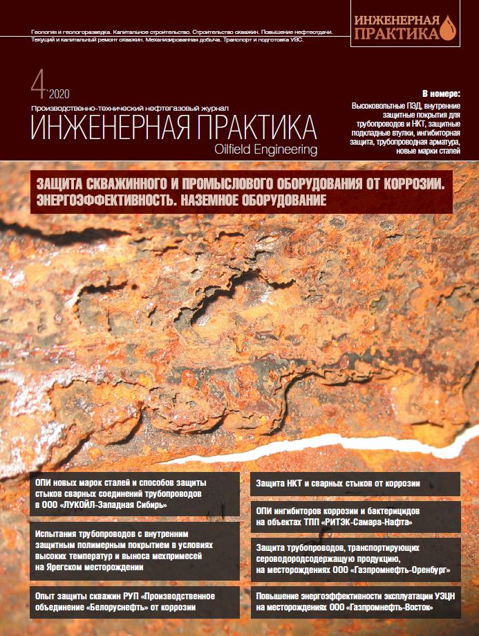 Выпуск 04-2020