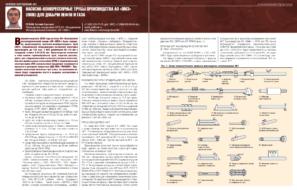 Насосно-компрессорные трубы производства АО «ВМЗ» (ОМК) для добычи нефти и газа
