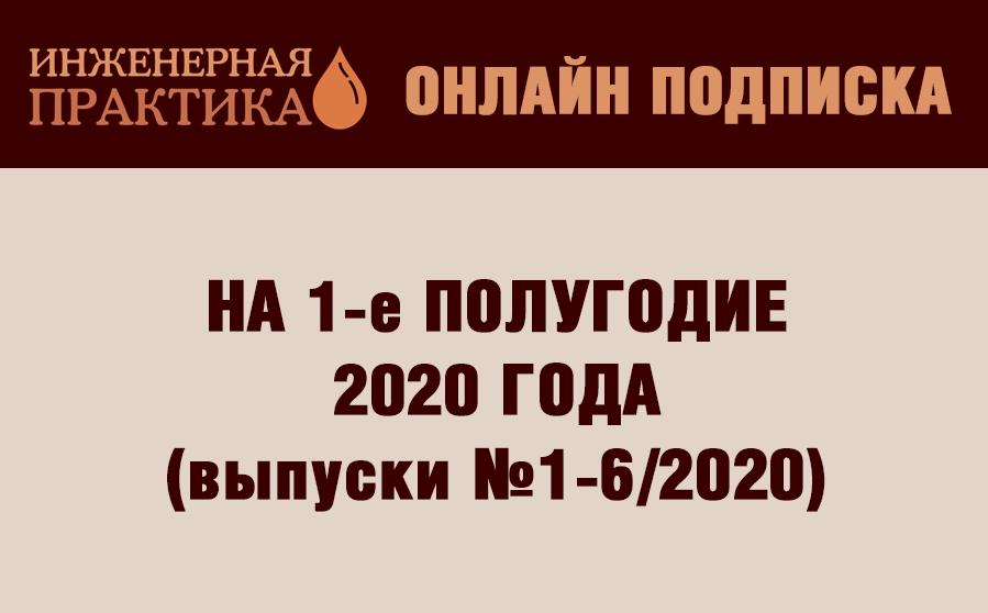 Онлайн-подписка на 1-е полугодие 2020 года