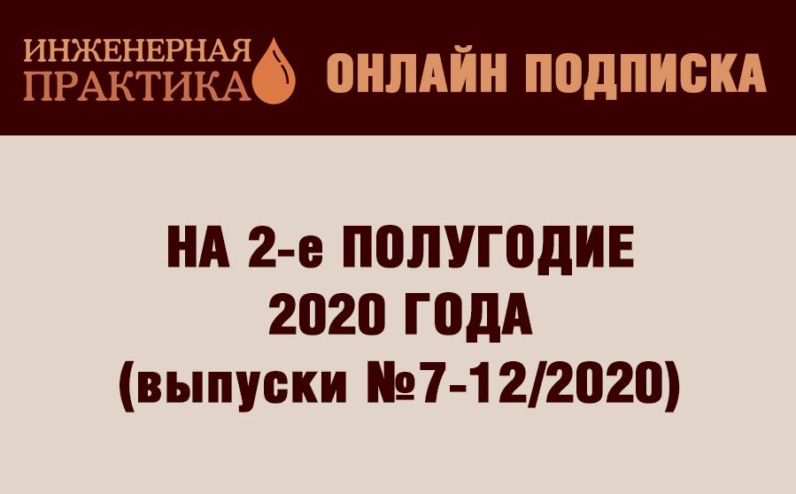 Онлайн-подписка на 2-е полугодие 2020 года
