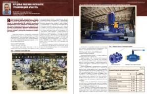 Передовые решения в разработке трубопроводной арматуры