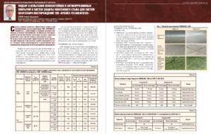 Подбор и испытания износостойких и антикоррозионных покрытий и систем защиты монтажного стыка для систем нефтесбора ТПП «ЛУКОЙЛ-Ухтанефтегаз»