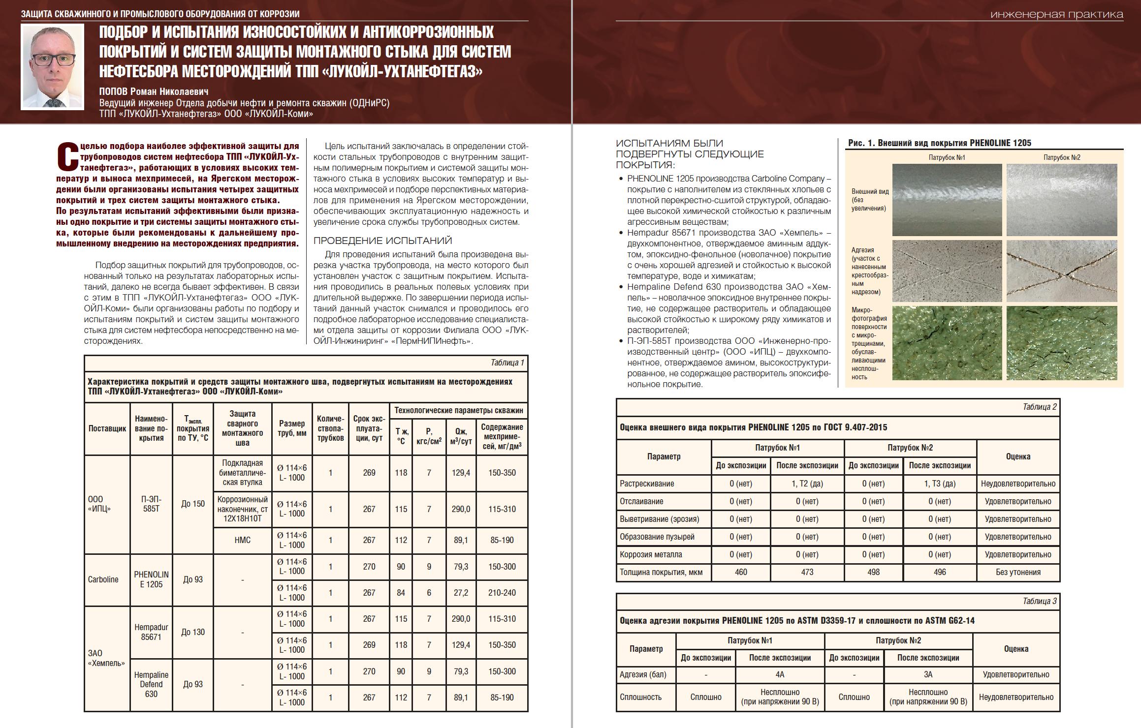 32697 Подбор и испытания износостойких и антикоррозионных покрытий для систем нефтесбора месторождений ТПП «ЛУКОЙЛ-Ухтанефтегаз»