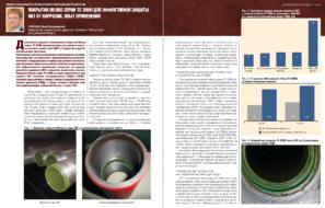 Покрытия Hilong серии ТС 3000 для эффективной защиты НКТ от коррозии. Опыт применения