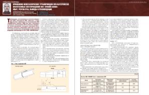 Применение неметаллических трубопроводов при обустройстве нефтегазовых месторождений ООО «ЛУКОЙЛ-Коми»: опыт, результаты, выводы и рекомендации