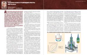 Разработки в области трубопроводной арматуры «НПО Регулятор»