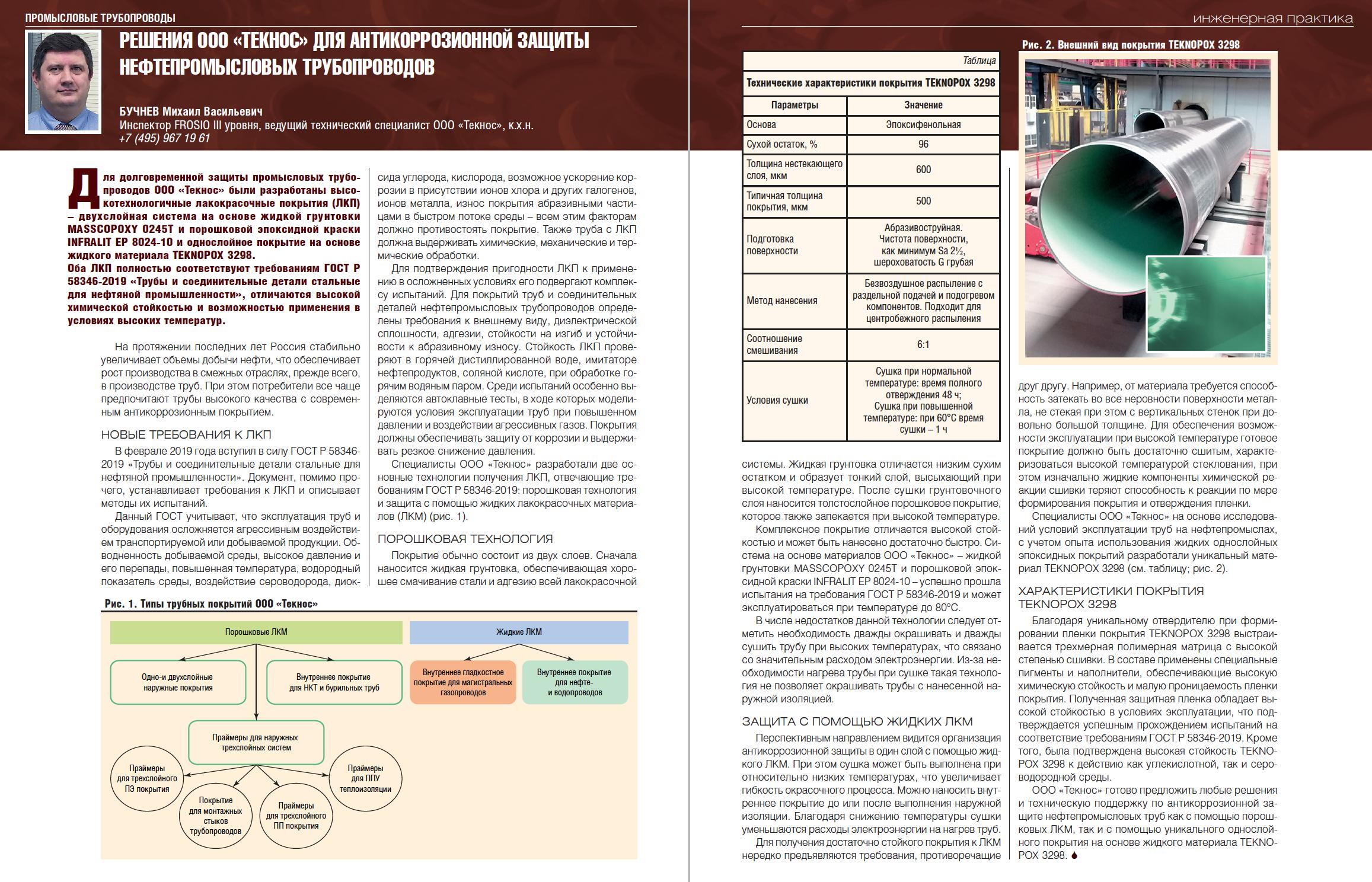 32200 Решения ООО «Текнос» для антикоррозионной защиты нефтепромысловых трубопроводов