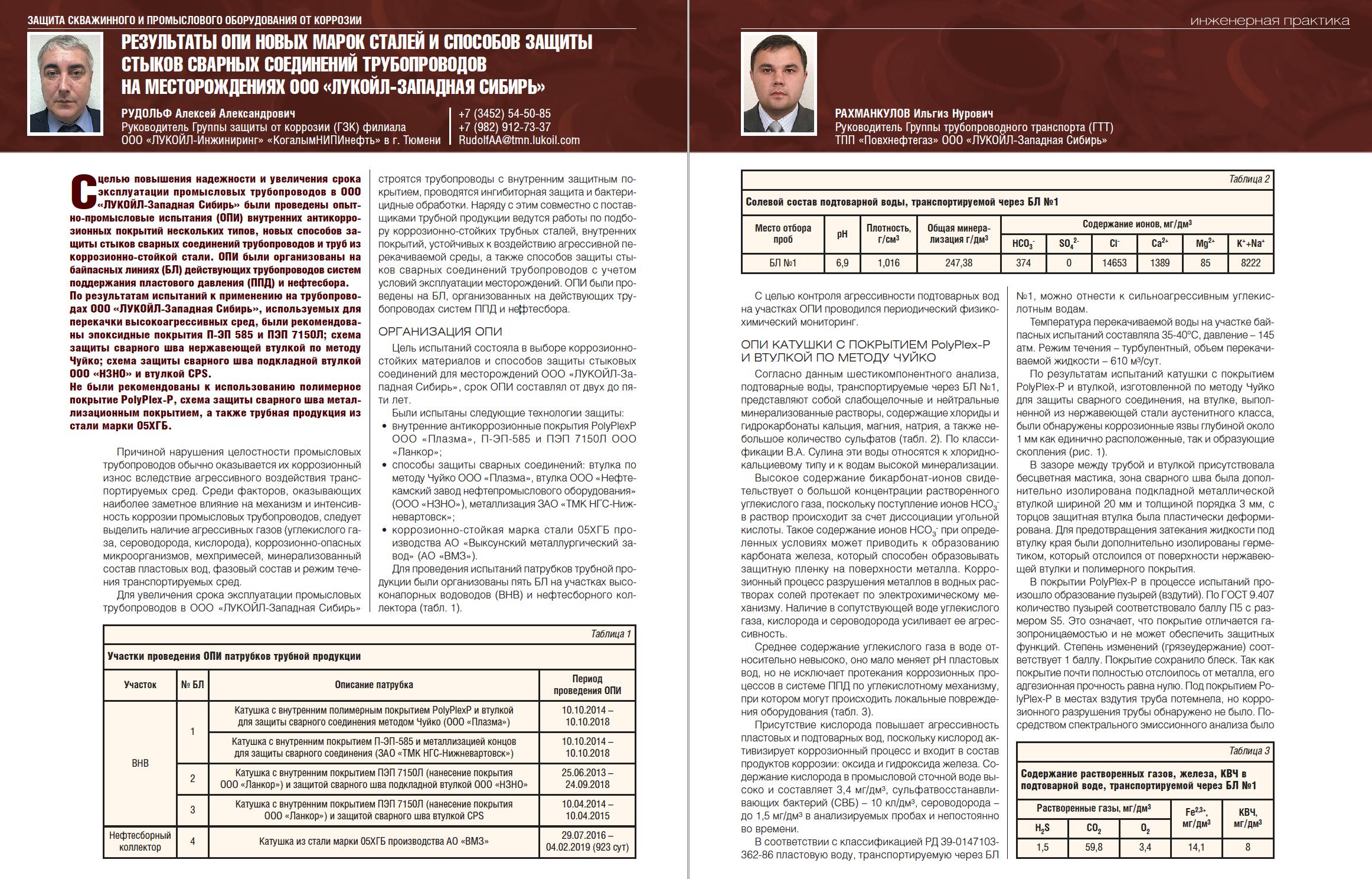 32733 Результаты ОПИ новых марок сталей и способов защиты стыков сварных соединений трубопроводов в ООО «ЛУКОЙЛ-Западная Сибирь»