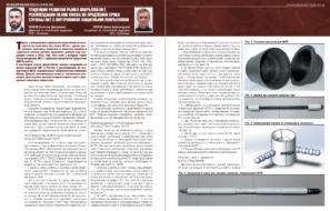 Тенденции развития рынка покрытий НКТ. Рекомендации Hilong Russia по продлению срока службы НКТ с внутренними защитными покрытиями