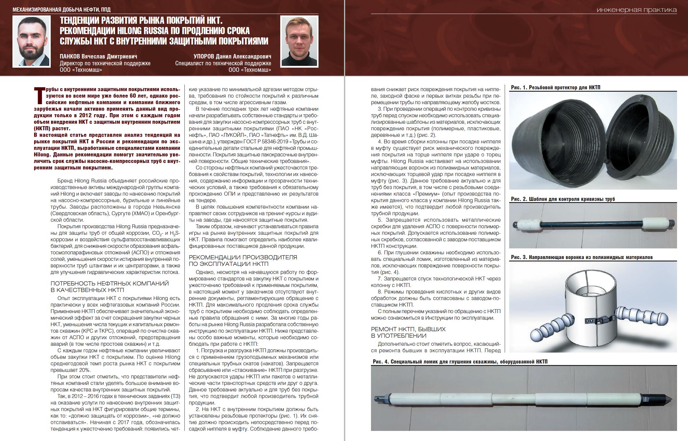 32016 Тенденции развития рынка покрытий НКТ. Рекомендации Hilong Russia