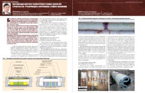 Визуализация контроля температурного режима сварки при строительстве трубопроводов в коррозионно-стойком исполнении