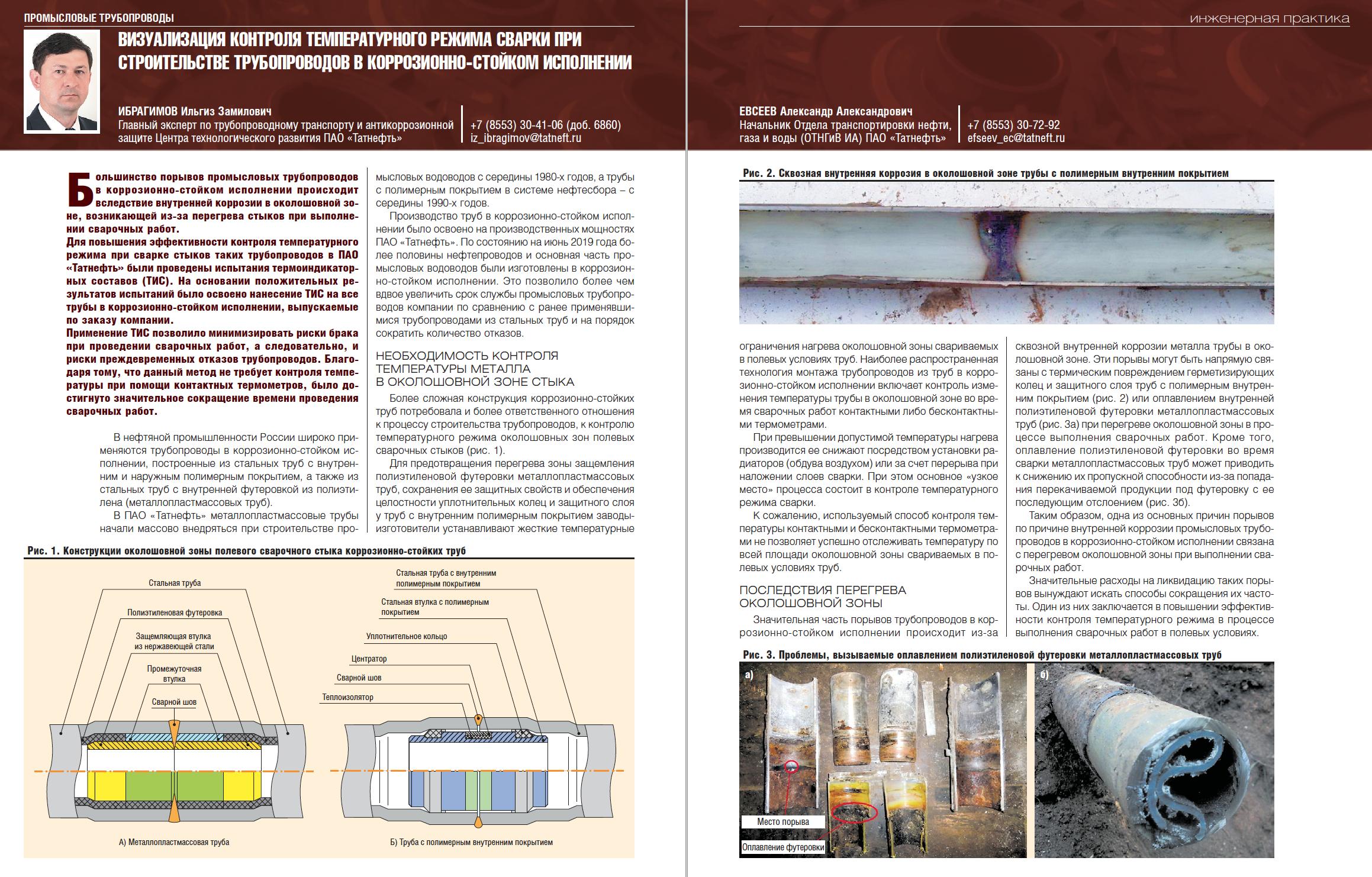 32237 Визуализация контроля температурного режима сварки при строительстве трубопроводов в коррозионно-стойком исполнении