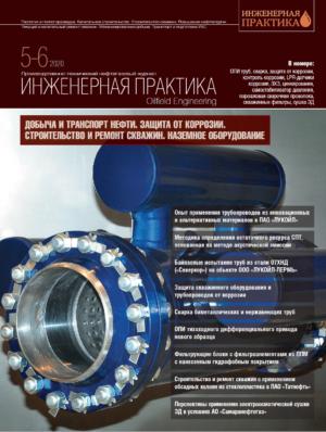 Инженерная практика №05-06/2020