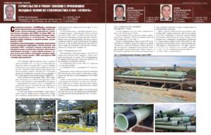 Строительство и ремонт скважин с применением обсадных колонн из стеклопластика в ПАО «Татнефть»