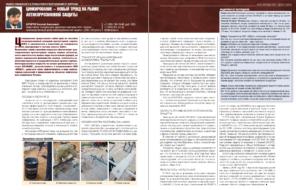 Цинкирование – новый тренд на рынке антикоррозионной защиты