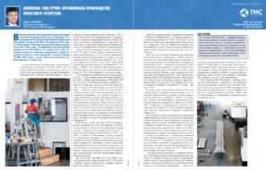 Компания «ТМС групп» организовала производство оснастки в Татарстане