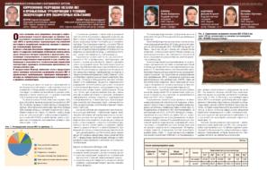 Коррозионное разрушение металла НКТ и промысловых трубопроводов в условиях эксплуатации и при лабораторных испытаниях