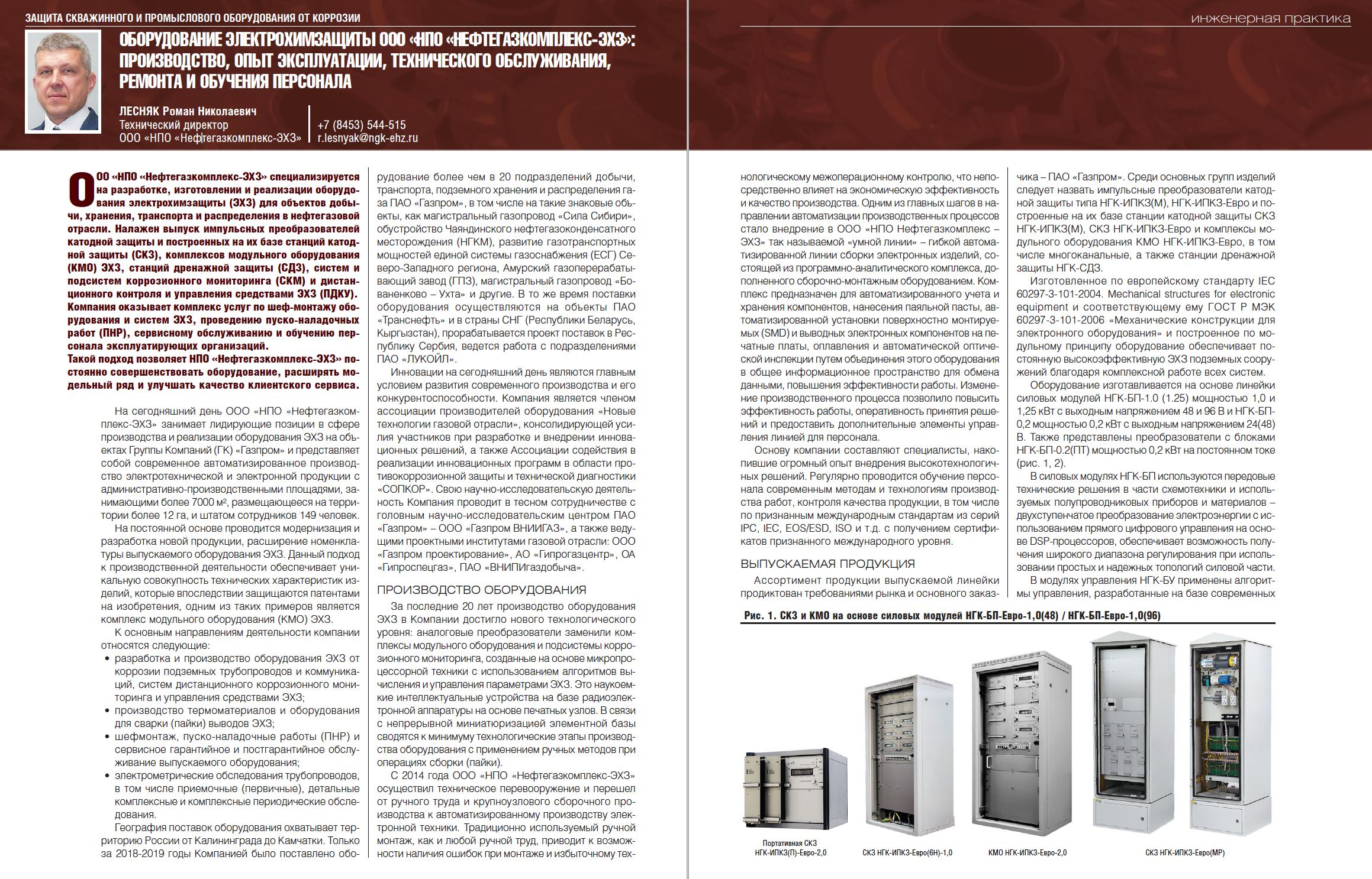 33532 Оборудование электрохимзащиты ООО «НПО «Нефтегазкомплекс-ЭХЗ»