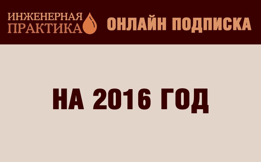 Онлайн-подписка на 2016 год