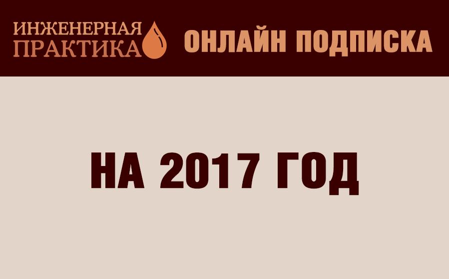 Онлайн-подписка на 2017 год