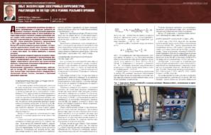 Опыт эксплуатации электронных коррозиметров, работающих по методу LPR в режиме реального времени