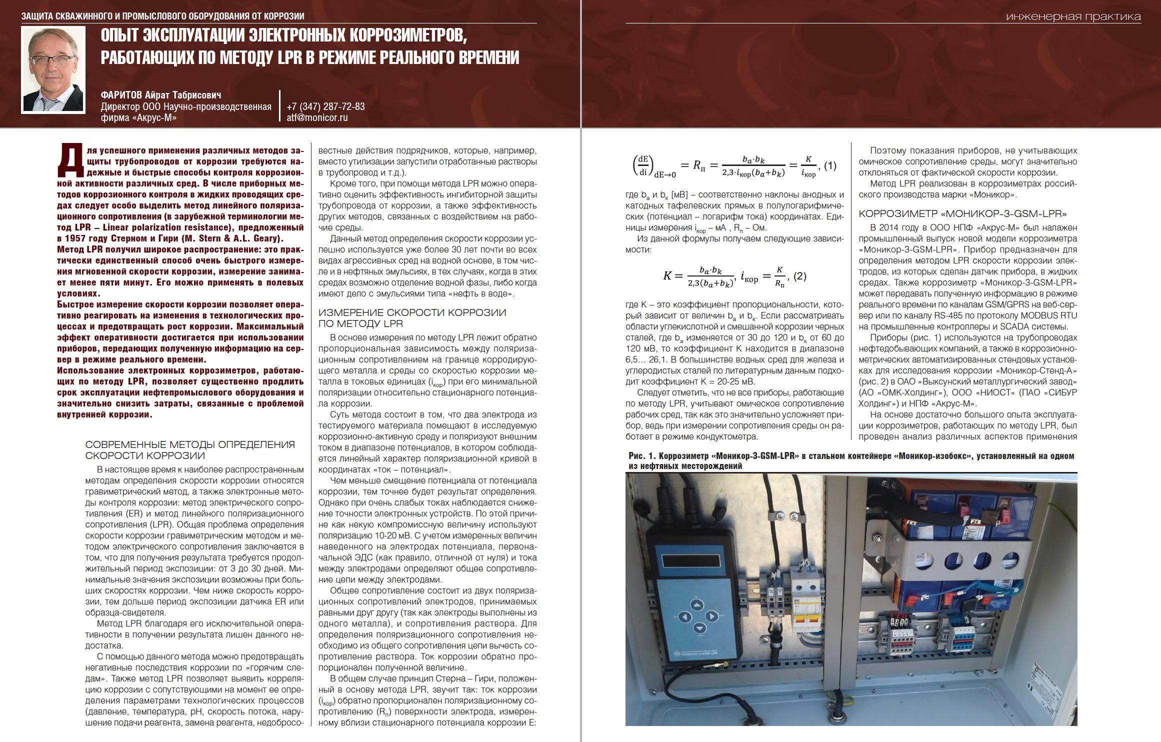 33683 Опыт эксплуатации электронных коррозиметров, работающих по методу LPR в режиме реального времени
