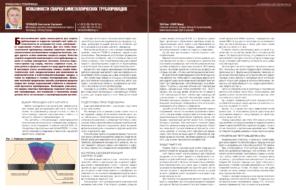 Особенности сварки биметаллических трубопроводов
