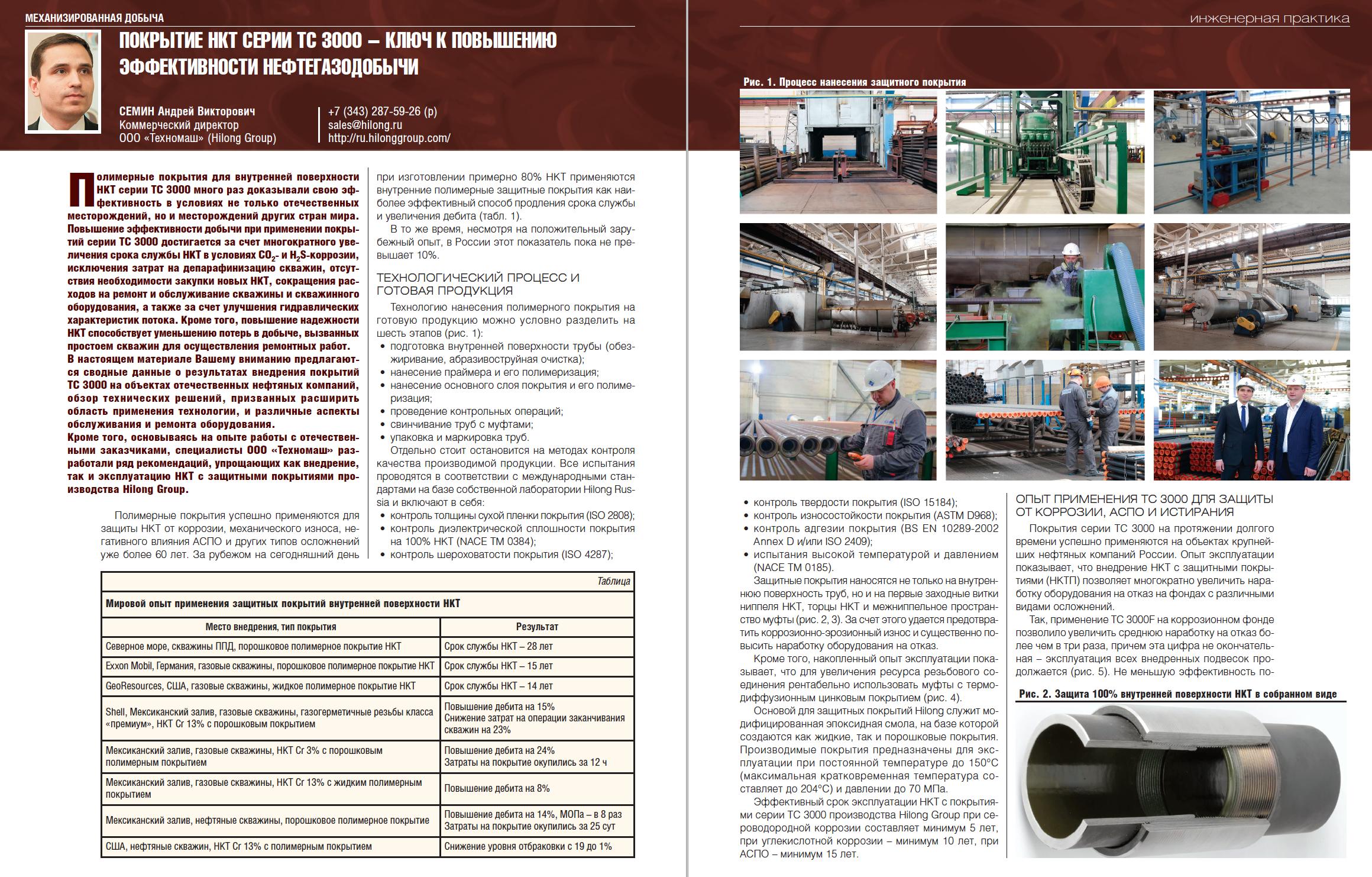34040 Покрытие НКТ серии ТС 3000 – ключ к повышениюэффективности нефтегазодобычи