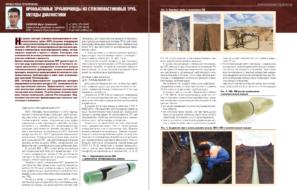Промысловые трубопроводы из стеклопластиковых труб. Методы диагностики