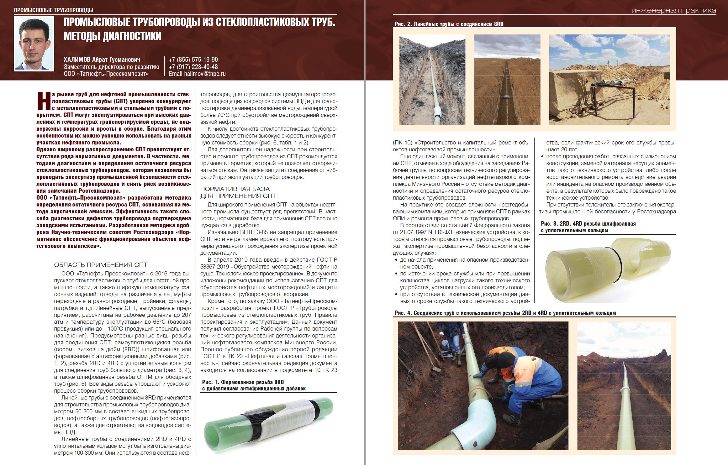 33876 Промысловые трубопроводы из стеклопластиковых труб. Методы диагностики