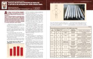 Результаты ОПИ погружных протекторов для защиты ПЭД от коррозии на месторождениях ООО «ЛУКОЙЛ-Западная Сибирь»