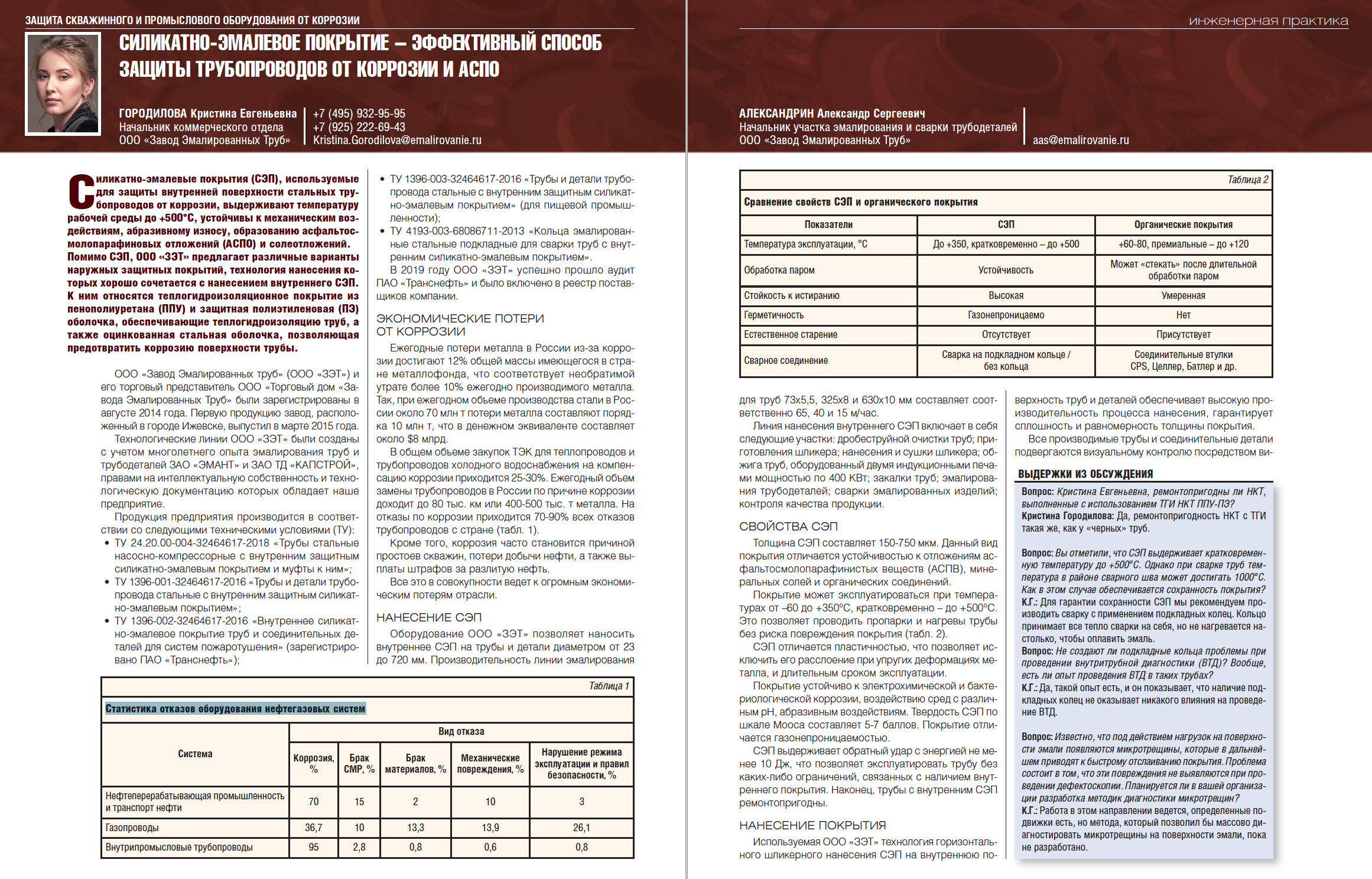33593 Силикатно-эмалевое покрытие – эффективный способ защиты трубопроводов от коррозии и АСПО