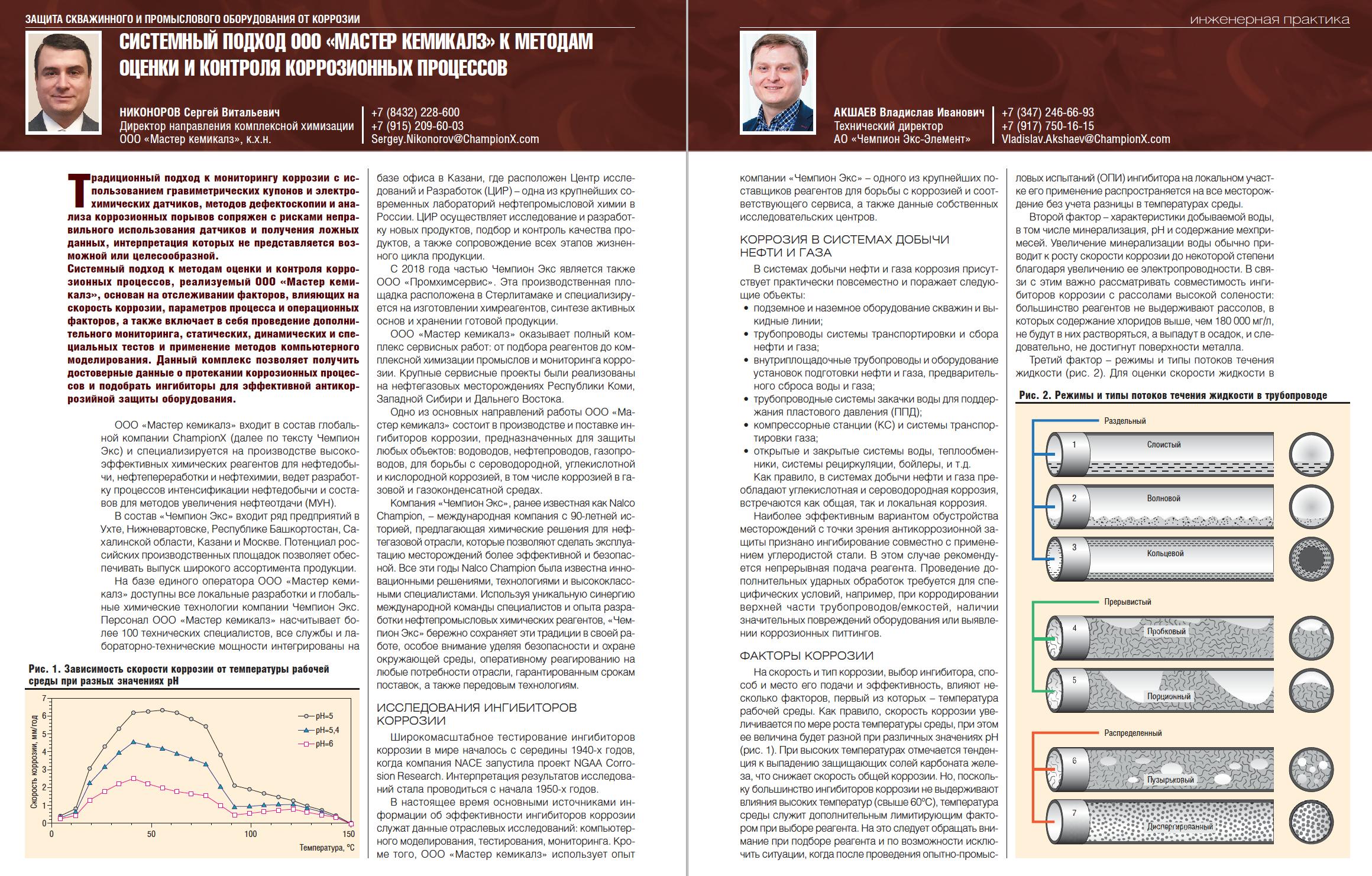 33561 Системный подход ООО «Мастер кемикалз» к методам оценки и контроля коррозионных процессов