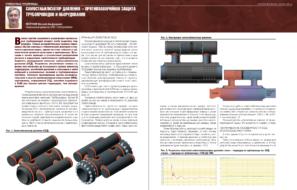 Самостабилизатор давления – противоаварийная защита трубопроводов и оборудования