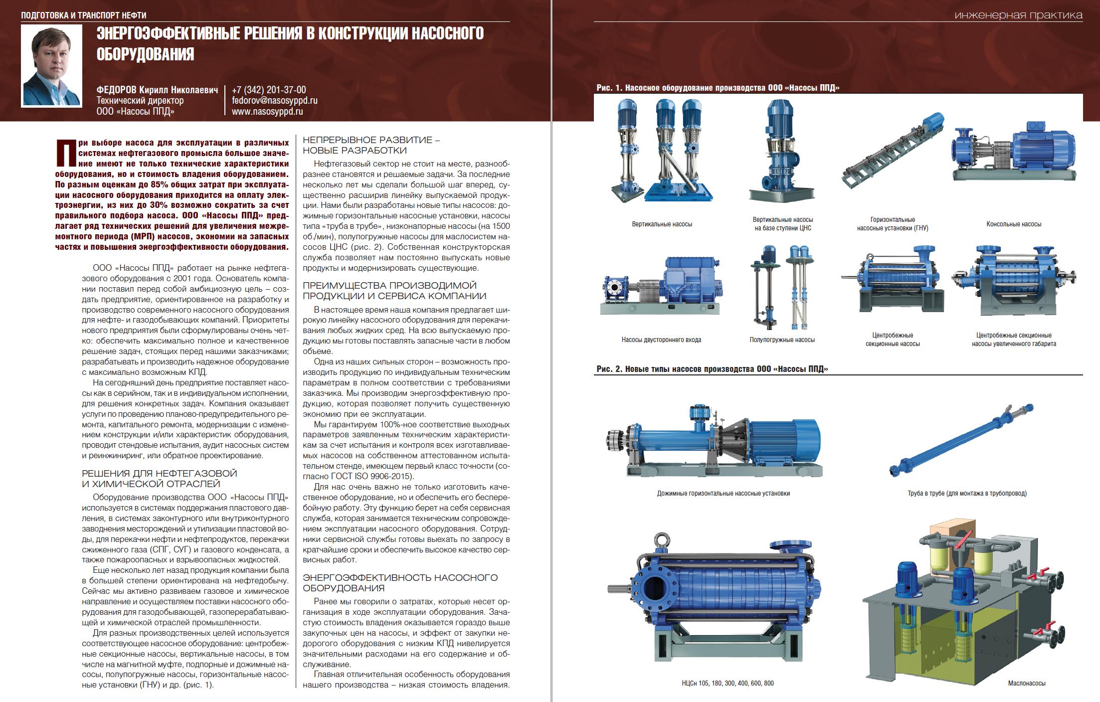 34524 Энергоэффективные решения в конструкции насосного оборудования